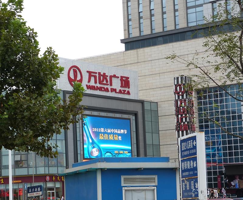 天津万达广场